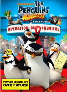 Пингвины Мадагаскара: Операция ДВД (видео) / The Penguins of Madagascar - Operation: Get Ducky