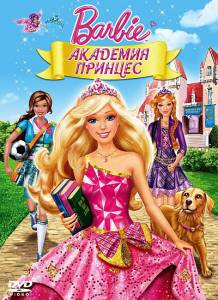 Барби: Академия принцесс (видео) / Barbie: Princess Charm School