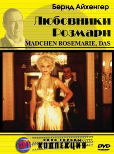 Розмари (ТВ) / Das Madchen Rosemarie