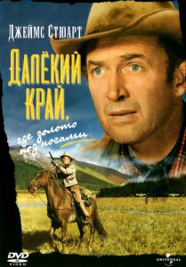 Далекий край / The Far Country