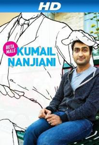 Кумэйл Нанджиани: Бета Самец (ТВ) / Kumail Nanjiani: Beta Male