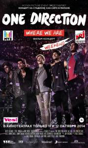 One Direction: Где мы сейчас / One Direction: Where We Are
