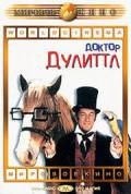 Доктор Дулиттл / Doctor Dolittle