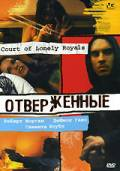 Отверженные / Court of Lonely Royals