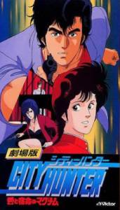 Городской охотник / City Hunter: Ai to shukumei no Magnum