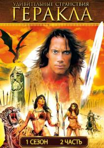 Удивительные странствия Геракла (сериал 1995 – 1999) / Hercules: The Legendary Journeys