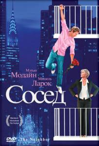 Сосед / The Neighbor