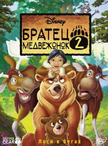 Братец медвежонок 2: Лоси в бегах (видео) / Brother Bear 2