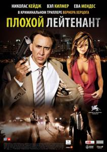 Плохой лейтенант / The Bad Lieutenant: Port of Call - New Orleans