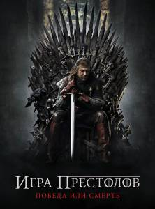 Игра престолов (сериал 2011 – ...) / Game of Thrones