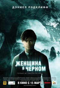 Женщина в черном / The Woman in Black