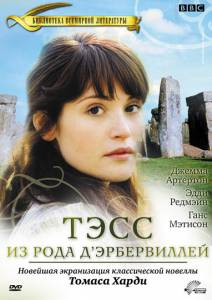 Тэсс из рода Д`Эрбервиллей (мини-сериал) / Tess of the D'Urbervilles