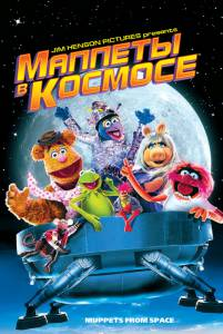 Маппеты в космосе / Muppets from Space